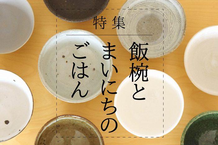特集  「飯椀とまいにちのごはん」  -vol.1-