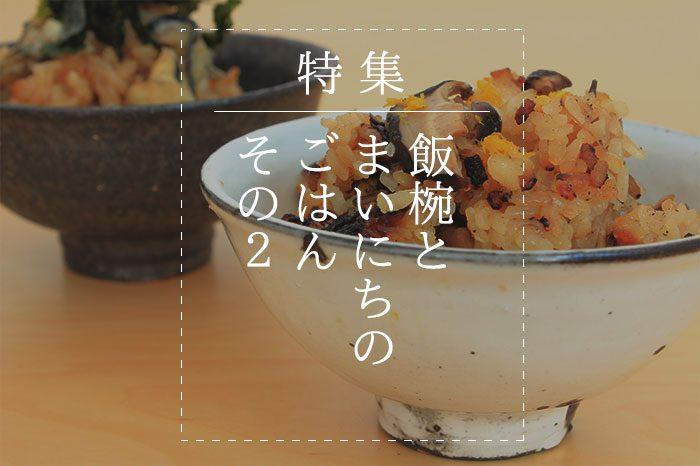 特集  「飯椀とまいにちのごはん」  -vol.2-