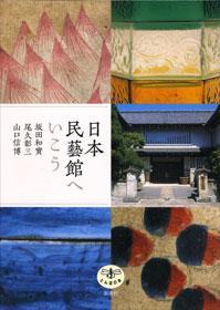 「日本民藝館へいこう」