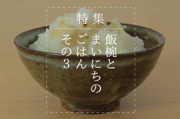 特集  「飯椀とまいにちのごはん」  -vol.3-
