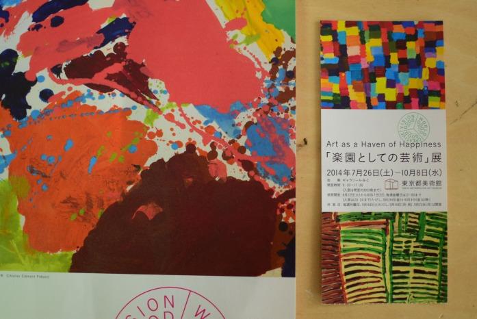 アートの効用 -楽園としての芸術展@東京都美術館-