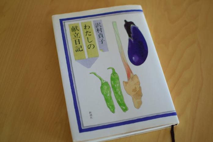 最近読んだ本 「私の献立日記」沢村貞子著