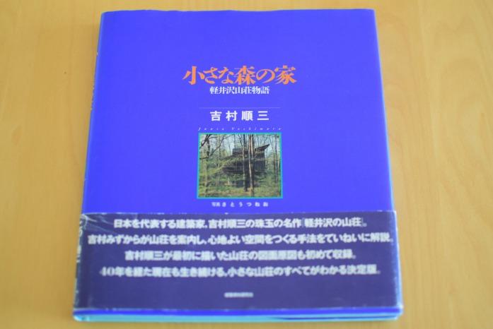 最近眺めている本 吉村順三著「小さな森の家」