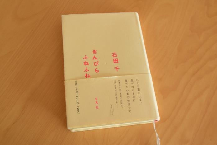最近読んだ本 きんぴらふねふね 石田千著