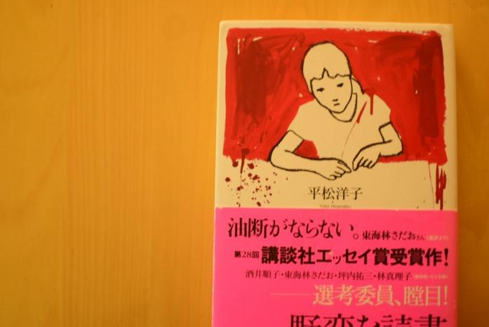 最近読んだ本 平松洋子 「野蛮な読書」