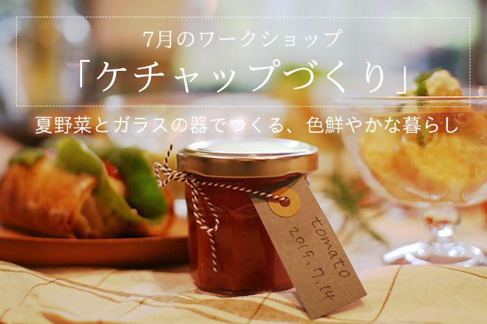 特集|7月のワークショップ トマトケチャップ作り