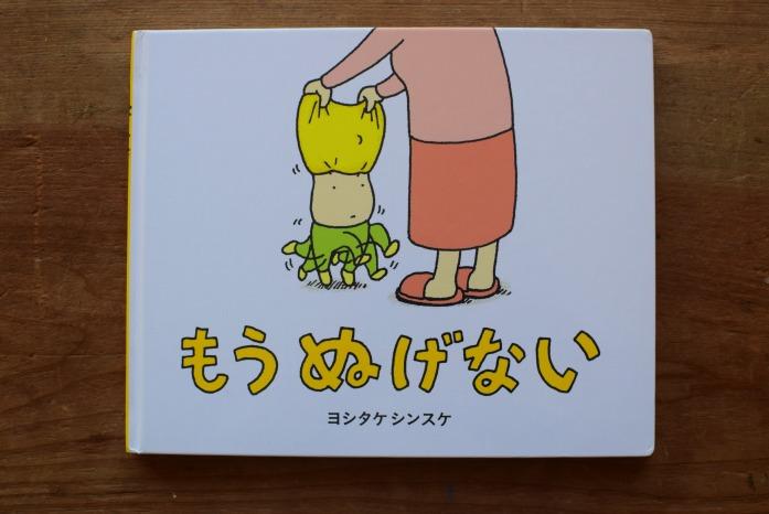 特集|大人も読みたくなる絵本 vol.2 ヨシタケシンスケさんの本