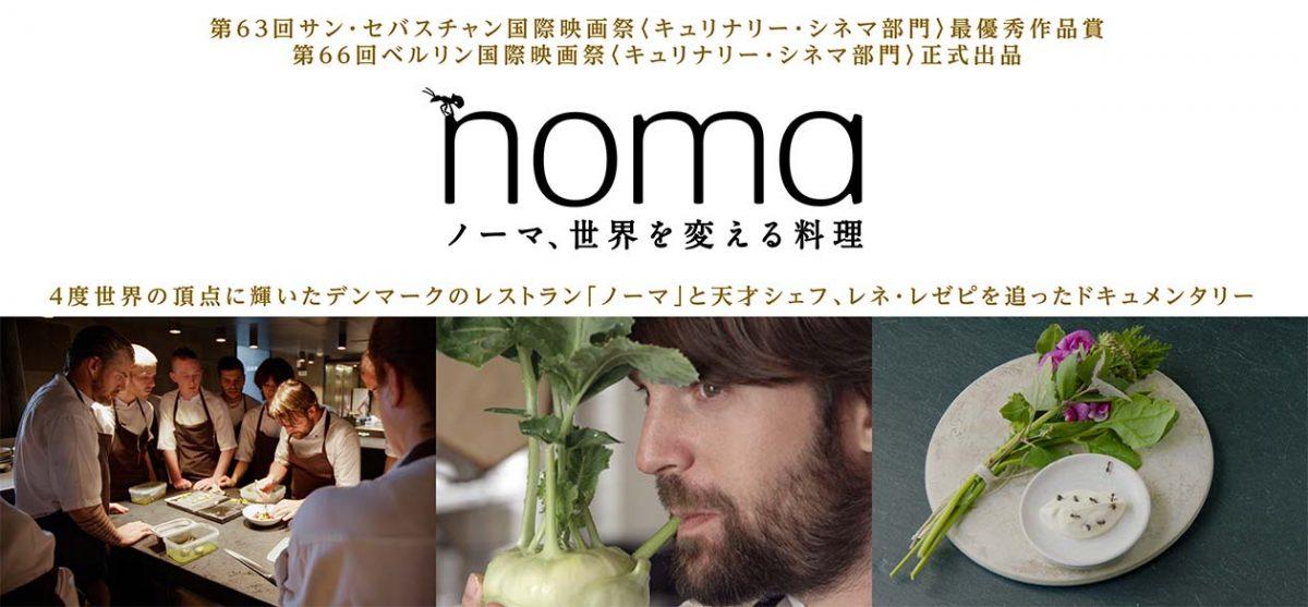 久しぶりに映画のはなし「ノーマ、世界を変える料理」