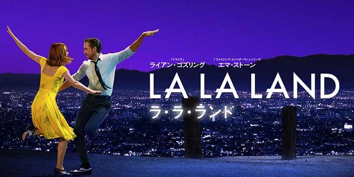 3本の映画(「サクロメンテの丘、ノーマ東京、ララランド」を観て思ったこと