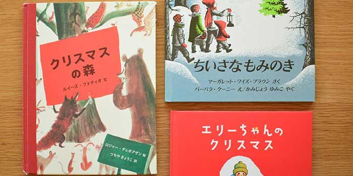 大人も読みたくなる絵本。今月はクリスマスの絵本です。「クリスマスの森」「ちいさなもみのき」「クリスマスの森」です